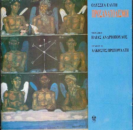 prosamatolismi1984-450php.jpg