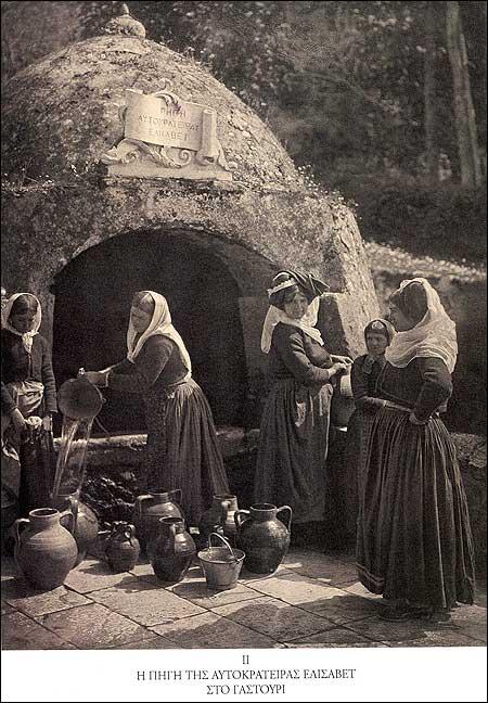Korfu Brunnen