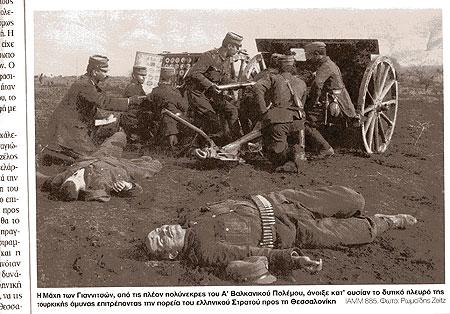 Balkankrieg Artillerie