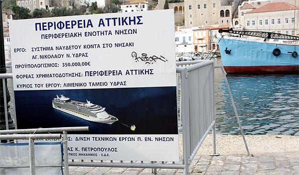 Hydra Kreuzfahrt Anleger