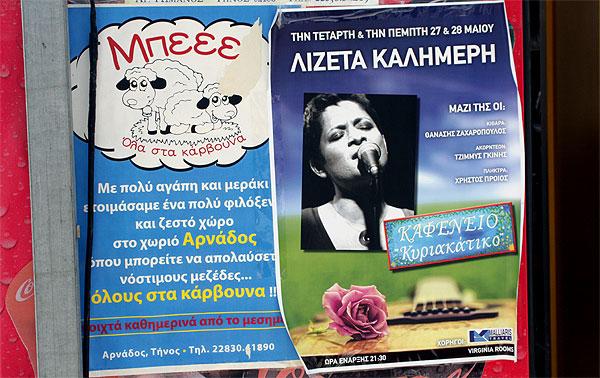 Lizeta Kalimeri Poster