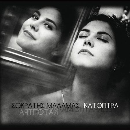 katoptra-cover_2017