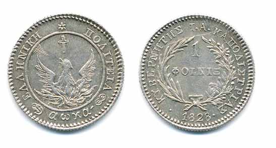 Münze_Phönix_-_Griechenland_1828